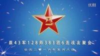 383团6连战友聚会纪录片
