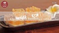 灵动美食|椰汁桂花糕