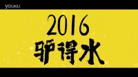 电影《驴得水》曝先导预告 定档10月20日