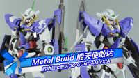 涛哥测评 第二季 51 MB能天使R3 万代METAL BUILD 机动战士高达OO