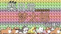 【默寒】《柴日常梦太郎》试玩体验【别想歪了!这是个正经的遛狗游戏】(Montaro)
