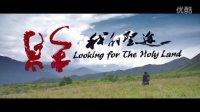 《我的圣途》曝先导预告片英文版  定档11月3日