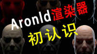 Maya2017:【新功能】Aronld渲染器初认识01