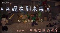 【红酒】从现在到未来 Ep.4 酒窖的冒险之旅即可启程 - Minecraft 我的世界