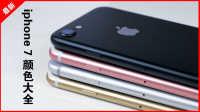 【果粉堂】iPhone 7 四色开箱 总有一款适合你!