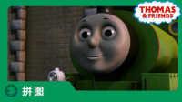 28 托马斯和朋友拼拼看