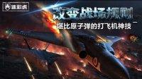 迷彩虎 第五十一期 堪比原子弹的打飞机神技