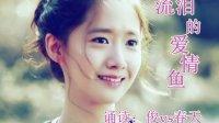 流泪的爱情鱼【诵读:俊vs春天】