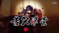 苦笑学堂:狂涌武器24杀超神x3
