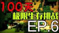 探索一些小的天然洞窟 ★我的世界★Minecraft 100天极限生存挑战 EP.6
