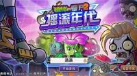【浩浩解说】植物大战僵尸2中文版之摇滚年代第9关一植降一僵——磁力茹VS朋克僵尸!