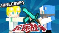 【威廉&伊芩】起床战争 Bed war 小游戏时间 我的世界 Minecraft