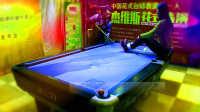徐杰花式台球20 迷幻光影台球与美女 杰维斯 中国花式台球第一人