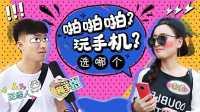 说毛啊 2016 啪啪啪玩手机选哪个 04