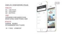 田家app-2016商家版宣传邀请视频