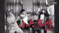 【电影纸片厂】05《小兵张嘎》戏弄胖翻译官吃西瓜,国庆要看红色经典