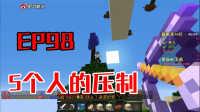 肥皂解说 我的世界起床战争EP98 5个人的压制 Minecraft服务器起床战争小游戏
