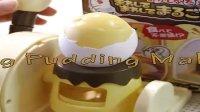 【日本食玩-可食】 懒蛋蛋布丁制作器