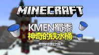 「KMEN」神奇的铁水桶 - KMEN蜀黍奇怪的冒险之旅 ★我的世界★ Minecraft