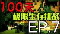 扩地准备建大型农场 ★我的世界★Minecraft 100天极限生存挑战 EP.7
