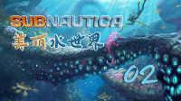 凯麒§我偷叻两颗尖牙‖《Subnautica美丽水世界》-02