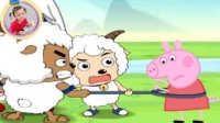 粉红猪小妹 喜羊羊与灰太狼 小猪佩奇-猪爸爸亡羊补牢