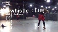【南舞团】whistle口哨 blackpink 中文舞蹈分解教学视频 练习室(上)