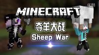 【烯尊】MC小游戏-夺羊战争:当LOL遇上了MC