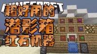 【Bread出品】超好用的潜影箱红石机器丨Minecraft我的世界小课堂