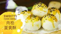 微体兔 2016 肉松蛋黄酥 172