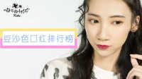 奋斗的小斤斤 2016 豆沙色口红排行榜TOP5 28