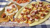 日日煮 2016 烤西红柿火腿奶酪意式烤面包 482