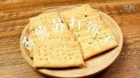 第22课 葱香苏打饼干(面包裱花甜点烘焙蛋糕教程)