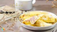 【E+轻煮】芝士火腿蛋奄列