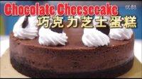 【JerryOppa烘焙教學】朱古力 | 巧克力芝士蛋糕的製作方法! How to make Chocolate Cheesecake