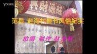 范县赵海村春节风俗