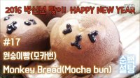 [Jennysta小吃货] 摩卡猴子面包 MOCHA BUN《Monkey BREAD》