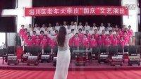 《淄川老年大学庆国庆文艺演出——上集》