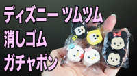 迪士尼Tsum Tsum 橡皮转蛋 - ツムツム - 日语 - ToysHKJP