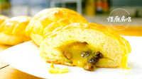 《怪厨房咯》地区特色面包篇 流沙的南美菠萝包