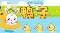 兔小贝系列儿歌 423 鸭子