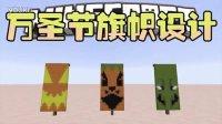【Bread出品】万圣节旗帜设计丨Minecraft我的世界小课堂
