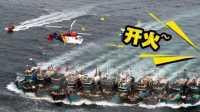为什么韩国要向中国渔船开炮 71
