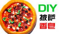 DIY 迷你披萨香皂!DIY miniature pizza soap!