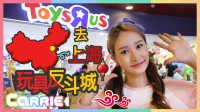 凯利和玩具朋友们 2016 去上海玩具反斗城旅行见闻 111