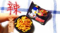 迷你火鸡面!!【小葩手绘】自制韩国超辣三养火鸡面!软陶DIY食玩教程,迷你食玩屋