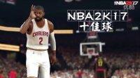 NBA2K17十佳球—韦德弗老大超远三分月食一打三。