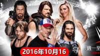 [直播回放]WWE2016年10月15日中文解说实况