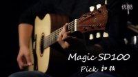 麦杰克 Magic SD100 木吉他原声音色试听