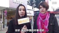 外国人眼中的中国